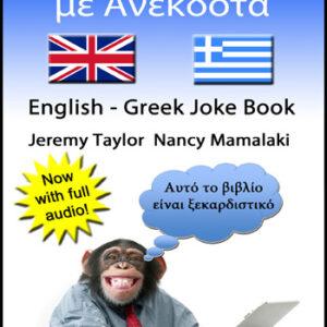 English Greek Joke Book cover