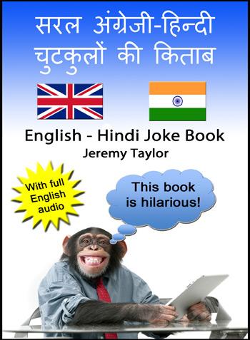 English Hindi Joke Book