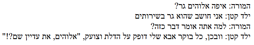 Hebrew Joke 1