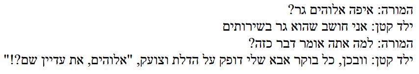 Hebrew Joke 1