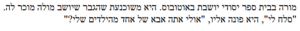 Hebrew joke 12