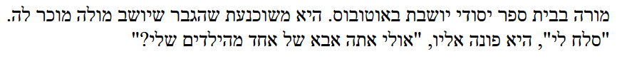 Hebrew joke 12