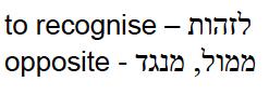 Hebrew joke 12 vocab