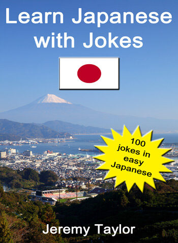 Learn Japanese with Jokes 1