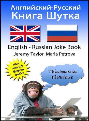 English Russian Joke Book